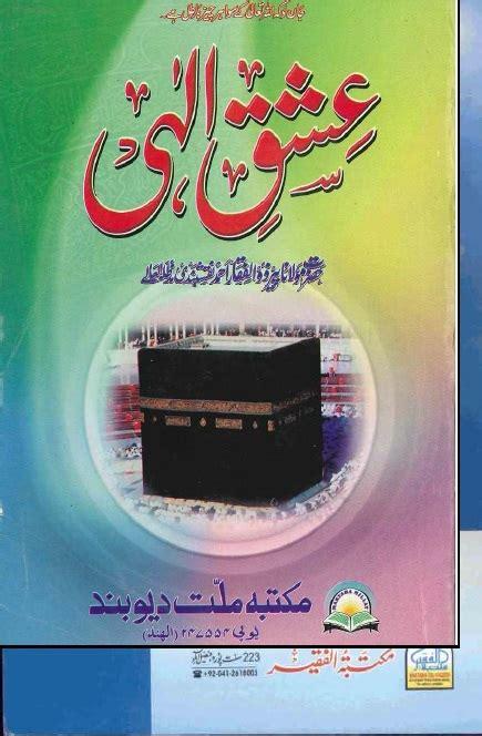 Tazkia 5 Broklat islamicblessings books audio all free