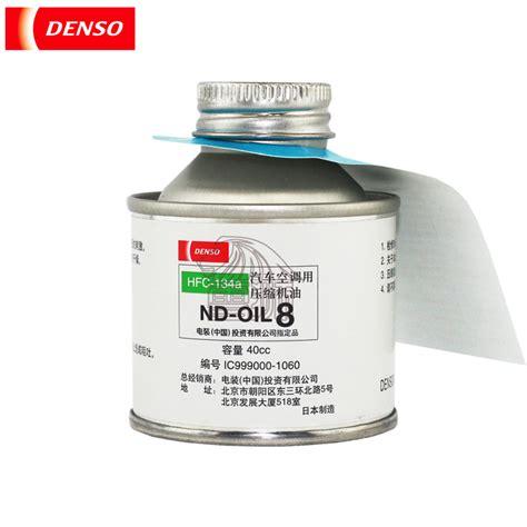 denso denso automotive air conditioning compressor oil
