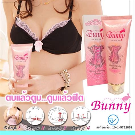Breast Firming bunny breast firming 100 g thailand best selling