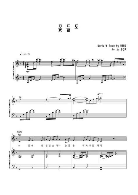 악보 게시판 > MEBIC - 꽃들도 (4부 합창 악보) by 윤창호