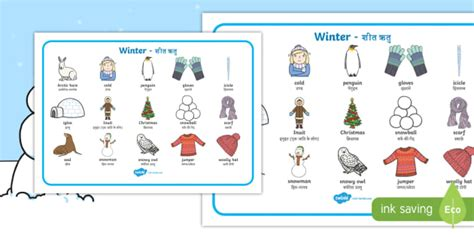 Winter Word Mat by Winter Word Mat Topic Words Skis Skates