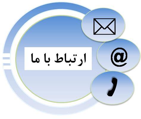 Image result for ارتباط با ما