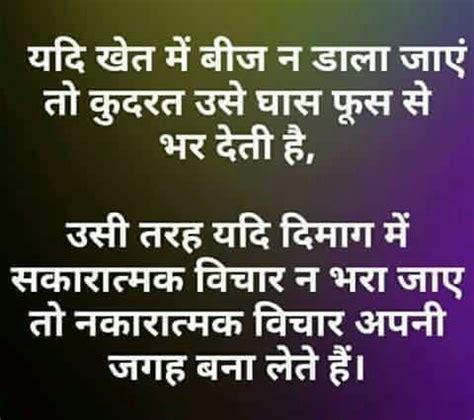 positive thinking hindi quotes shayari  hindi quotes indian