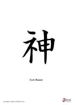 japanese word for quot god quot tattoo kanji designs