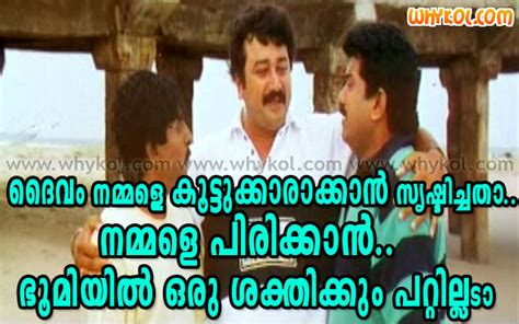 film quotes malayalam malayalam film friendship quote in friends