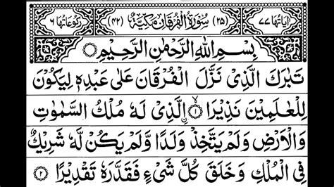 surah al furqan full  sheikh shuraim  arabic text