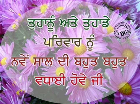 new year wishes in punjabi desicomments com