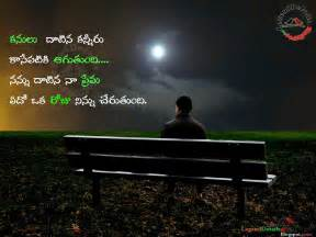 Love Break Letters Telugu new telugu heart breaking love quotes legendary quotes