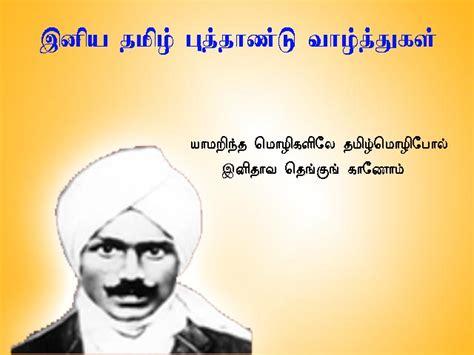 tamil new year wishes in tamil font iniya tamil puthandu vazhthukkal jaya varudham page