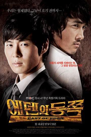 download film drama korea east of eden chanmi s drama news poster for quot east of eden