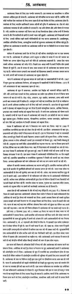 India Terrorism Essay by Terrorism Essay In Language For Windows