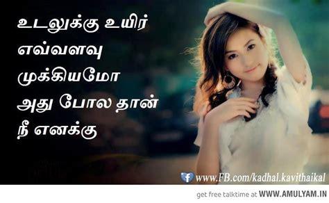 quotes in tamil quotesgram quotes in tamil quotesgram