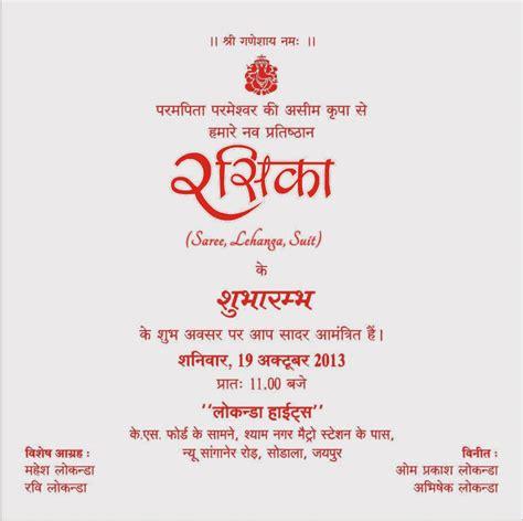 invitation card design hindi 1st birthday card matter in hindi 1st birthday invitation