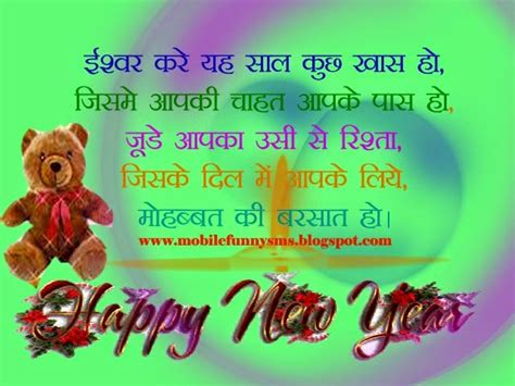 happy new year sms mobile funny sms funny jokes in