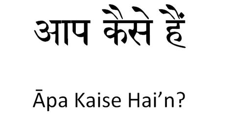comfort meaning in hindi how to ask how are you in hindi