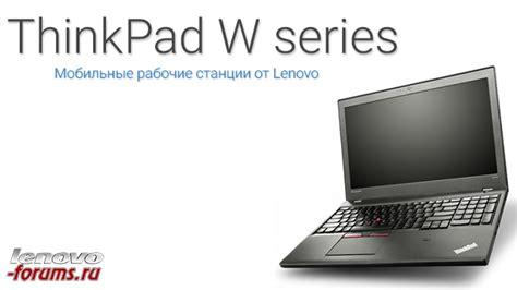 Lenovo Thinkpad W Series lenovo thinkpad w series lenovo forums ru