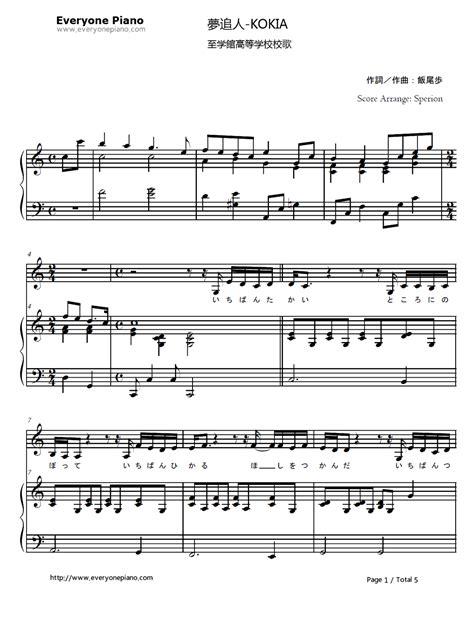 Jual Kotak Musik River Flows In You yume oibito kokia stave preview