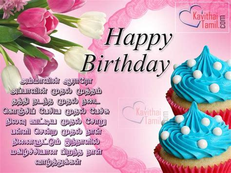 Happy Birthday Sms Wishes Tamil Sms Poem Lines Messages Kavithai With Birthday