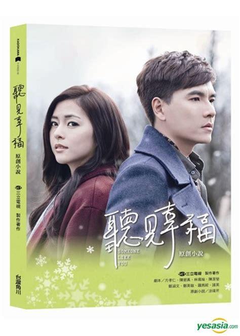 Someone A Novel yesasia someone like you novel tu wei qin fang xiao