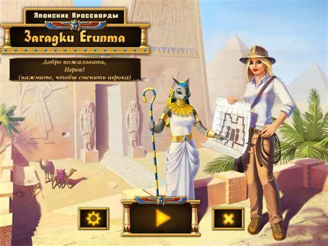 doodle god zagadki японские кроссворды загадки египта скачать игру