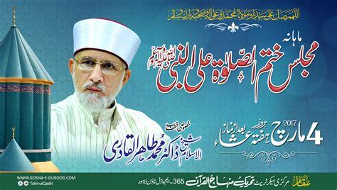 www minhaj org lahore monthly spiritual gathering of gosha e durood