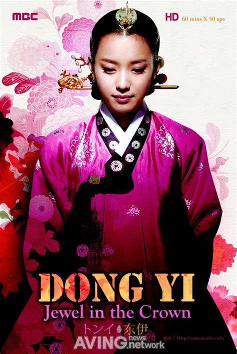 film drama korea jewel in the palace jewel in the crown han hyo joo as dong yi it is a great