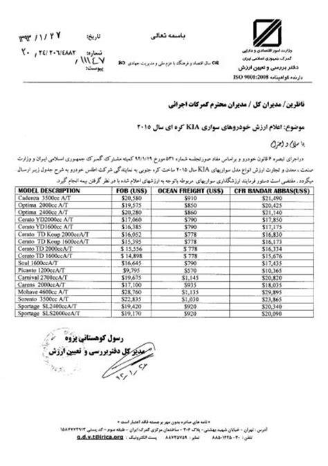 Price List Kia ارزش قیمت خودروهای سواری کیا Kia سال 2015 پرایس لیست