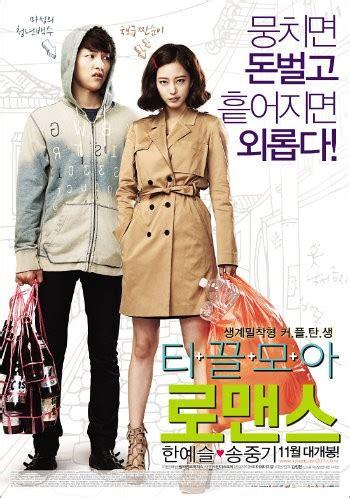 film drama korea song joong ki terbaru film drama korea terbaru many a little romance dirilis
