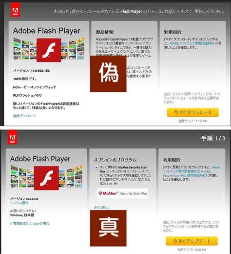 download mp3 from flash player 不正な偽flashplayerが拡散していると話題に 実際に実行してみた 面白ニュース 秒刊sunday