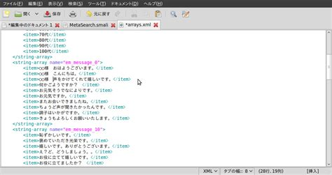 android sdk linux screenshot arrays xml android sdk linux apk manager linux 5 0 out res values gedit 文具屋さんネット