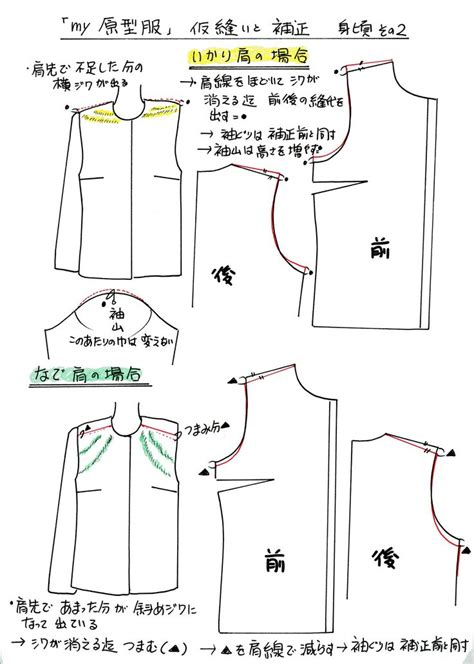 drafting pattern making and grading techniques 448 best sewing grading adjustments images on pinterest