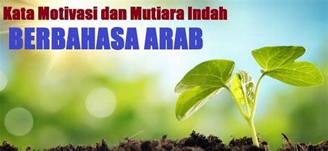 kata kata motivasi bahasa arab kata kata mutiara