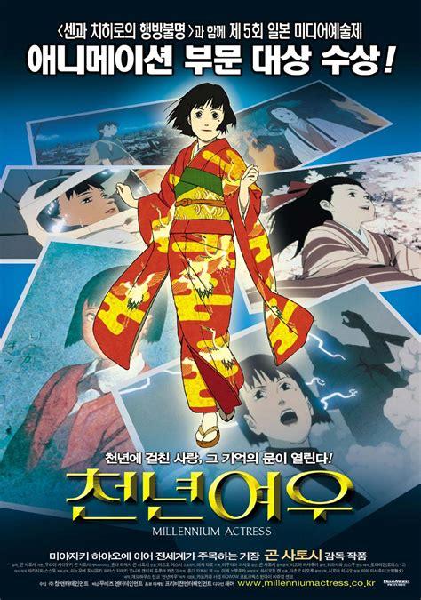 film anime korea 최고 최악의영화 나만의 2000 2009년 최고의 애니메이션 영화 베스트 10