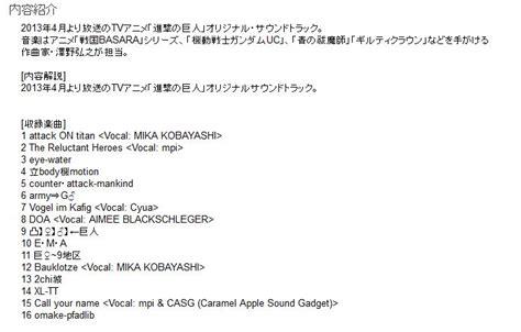 judul lagu anime guilty crown penamaan lagu pada ost shingeki no kyojin absurd