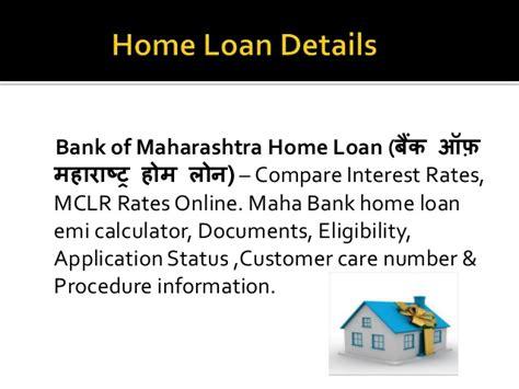 bank housing loan interest rates bank of maharashtra home loan interest rates emi upcomingcarshq com