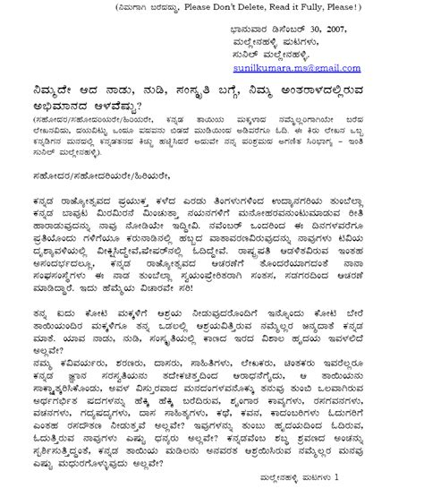 Request Letter Writing In Kannada application letter for in kannada 28 images
