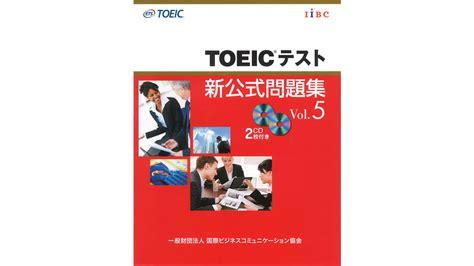 Top One Toeic Preparation toeic 174 テスト新公式問題集 vol 5