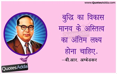 ambedkar biography in hindi language b r ambedkar quotes in hindi ambedkar hindi anmol vachan