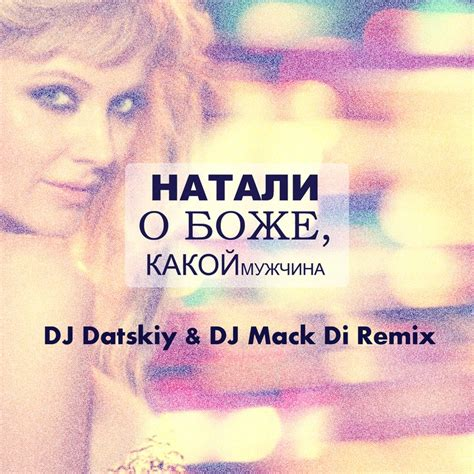 dj kent remix mp3 download electro house натали о боже какой мужчина dj