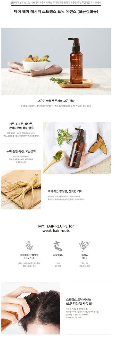 Innisfree Strenght Tonic Essence innisfree my hair recipe strength tonic essence korean cosmetic malaysia