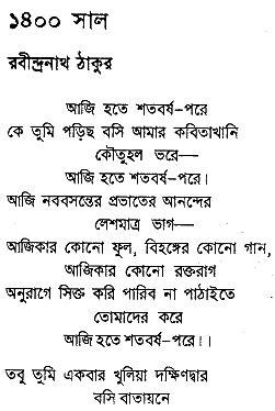 bangla poem by rabindranath tagore knowledge
