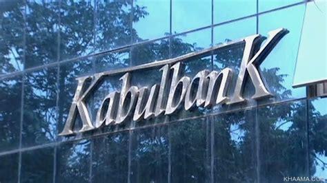 kabul bank kabul bank trial postponed to tuesday khaama