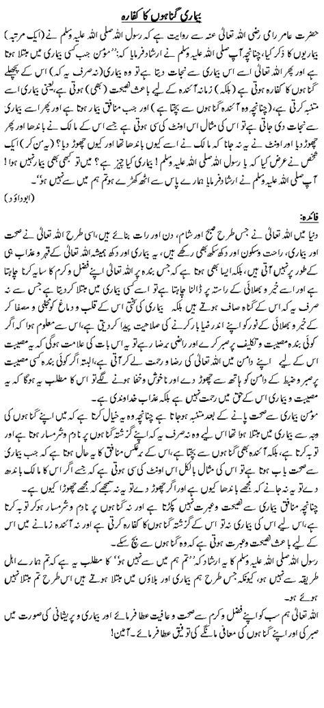 Computer Ka Essay In by Shahzad Islamic Info Bemari Gunahon Ka Kafara Hai