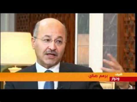 barham salih jordan kurdistan trade conference | doovi