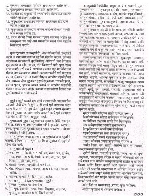 Vastu For Home by Article 4 Vastushastra An Introduction Marathi