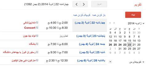 Farsi Calendar Calendar Now Supports Calendar Dates