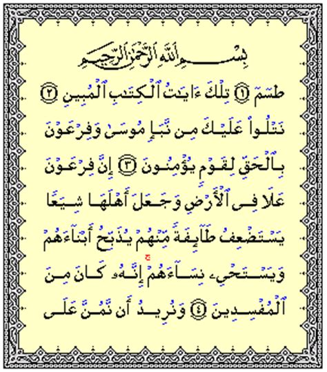 download mp3 al quran online download quran mp3 surah al qasas al quran mp3