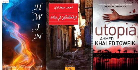 frankenstein in baghdad a novel books beyond one thousand and one nights science fiction