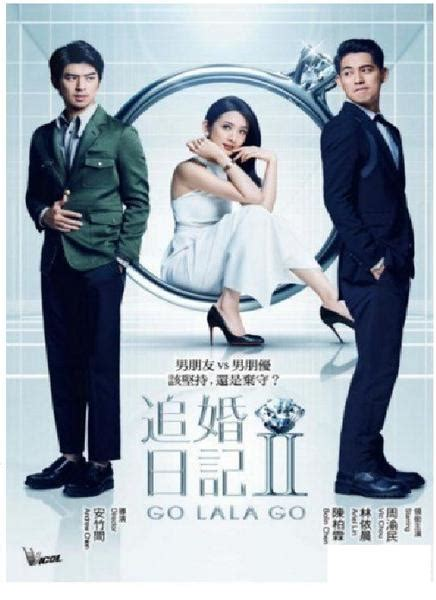 film mandarin go lala go go lala go ii 2 杜拉拉追婚记 2015 dvd english subtitled