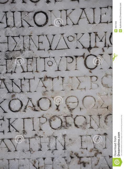 lettere romane lettere romane fotografia stock immagine 8357092